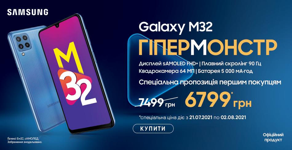 m32 preorder