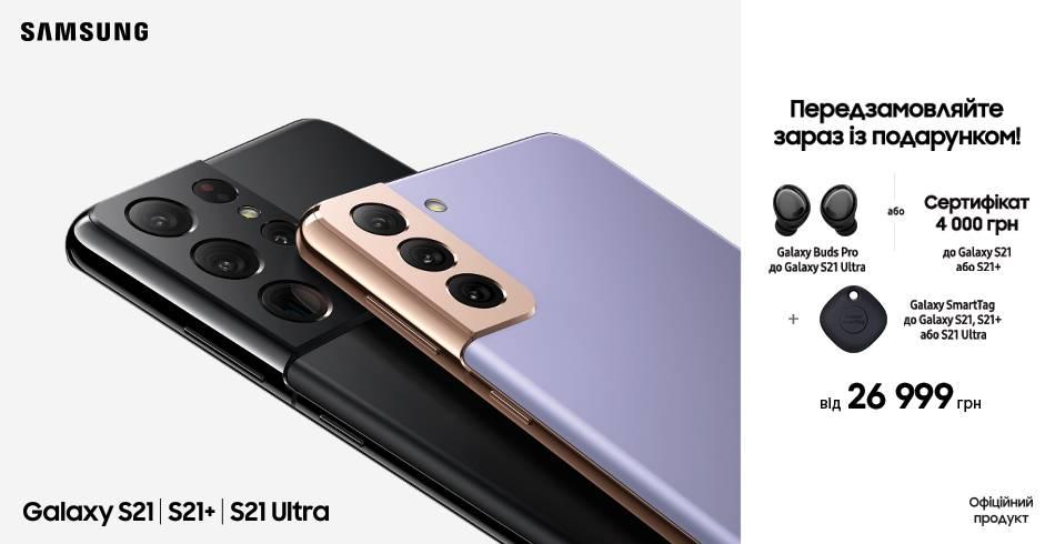 Samsung s21 preorder