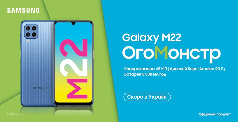 Samsung M22 promo