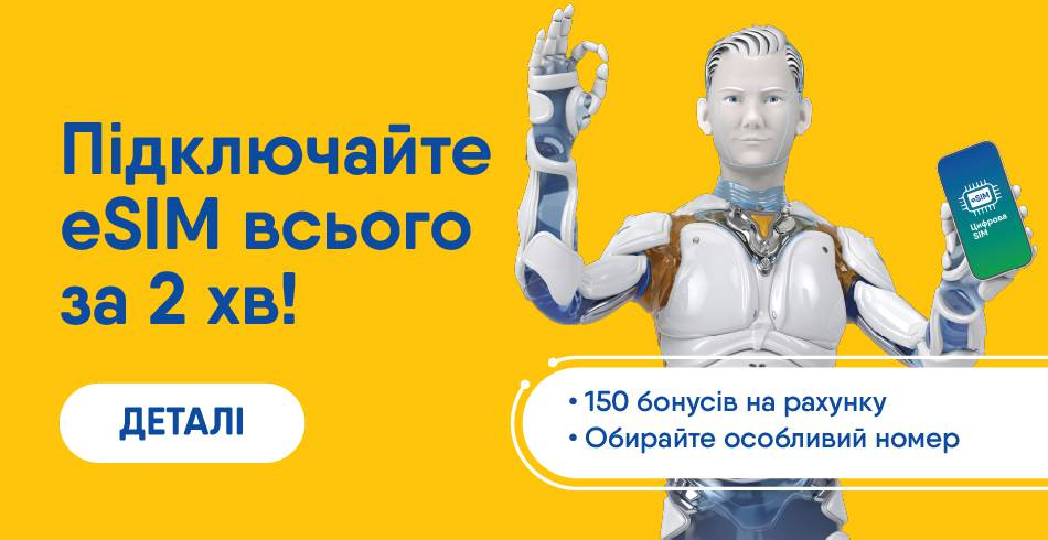 eSIM robot