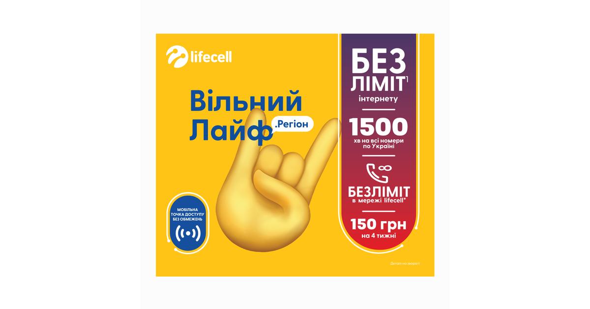 Стартовый пакет lifecell Свободный Лайф Регион
