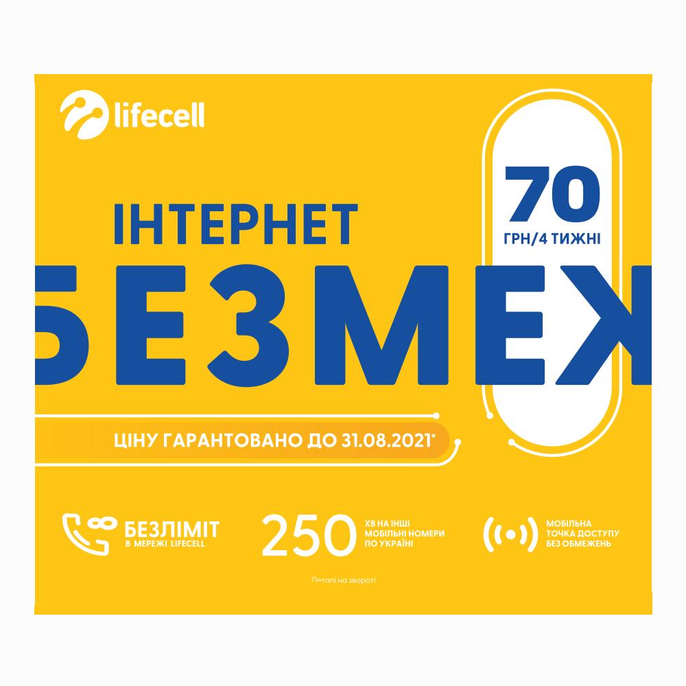 Стартовий пакет lifecell Інтернет Безмеж