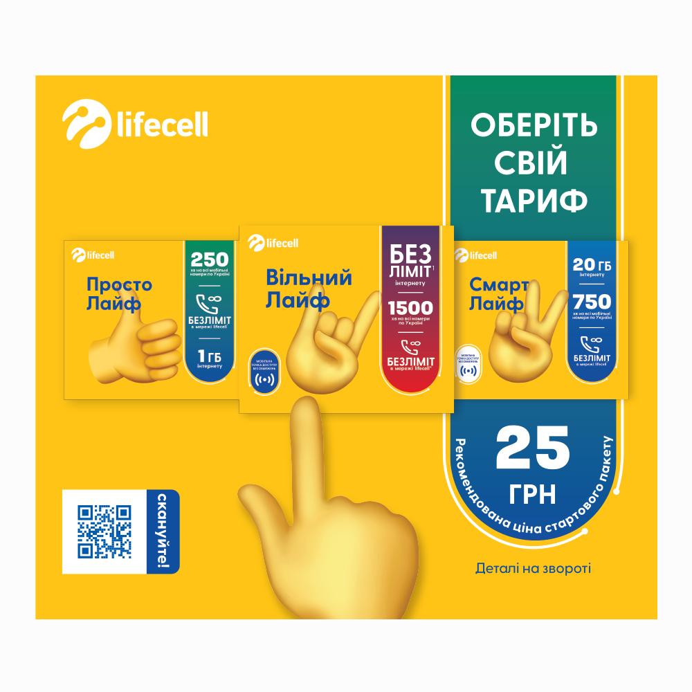 Стартовий пакет lifecell Універсальний